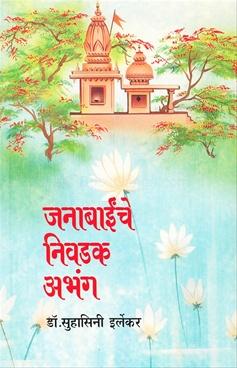 Janabainche Nivdak Abhang