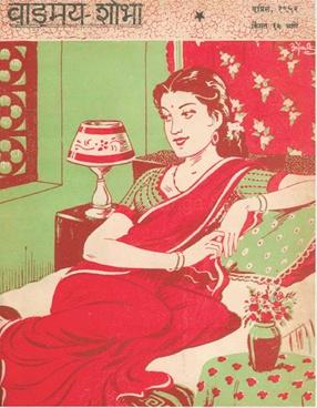 वाङ्मय शोभा ( एप्रिल १९५२ )