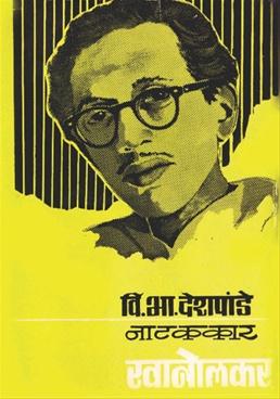 Natakkar Khanolkar