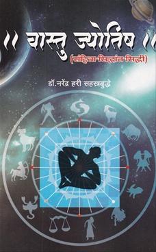 Vastu Jyotish