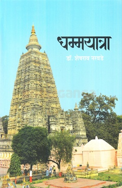 Dhammayatra