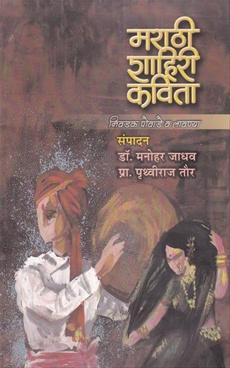 Marathi Shahiri Kavita