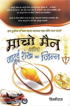 Maccho man Aur Jadooi Shankh Ka Jinn