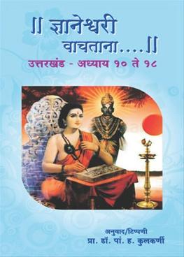 Dnyaneshwari Vachtana (Uttarkhand)