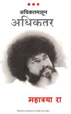 Adhikatmahun Adhiktar