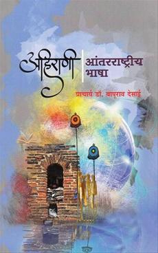 Ahirani Antararashtriya Bhasha