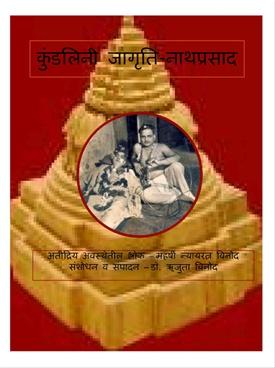 Kundalini Jagruti Nath-Prasad