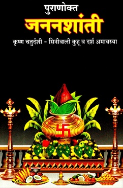 Puranokt Jananashanti