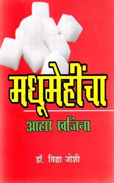 Madhumehincha Aahar Khajina