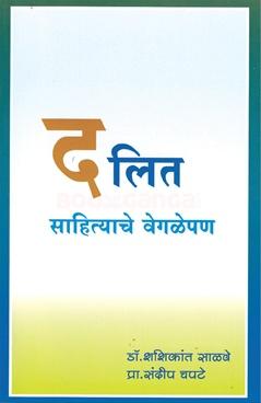 Dalit Sahityache Vegalepan