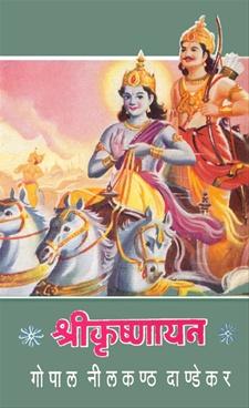 Shrikrushnayan