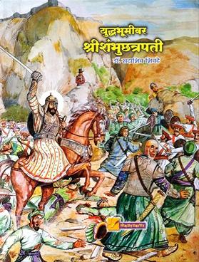 Yuddhabhumivar Shrishambhuchatrapati