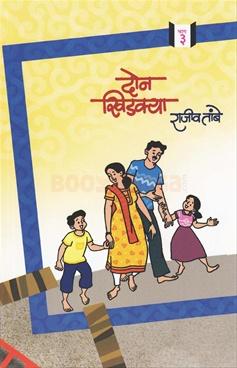 Don Khidakya Bhag 3