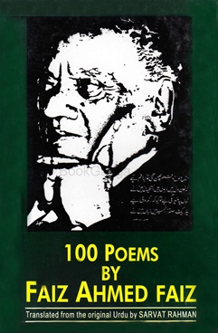 100 Poems By Faiz Ahmed Faiz ( Papar Back)