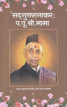 Sadgunratnakar P.Pu.Shri.Mama