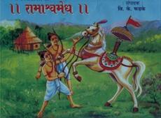 Ramashwamedh