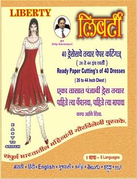 Liberty 40 Dressesche Tayar Paper Cuttings