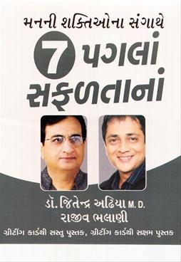 Manani Shaktiona Sangathe 7 Pagala Safaltana