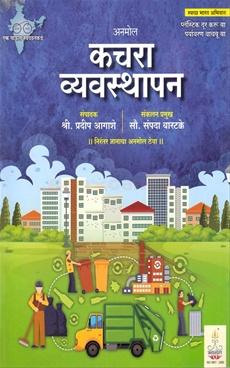 Kachara Vyavsthapan