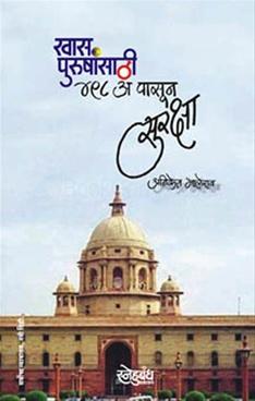 Khas Purushansathi 498 A Pasun Suraksha