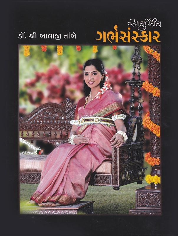 Ayurvediy Garbhasanskar (Gujarati)