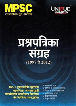 MPSC Rajyaseva Purva Pariksha Prashnapatrika Sangrah