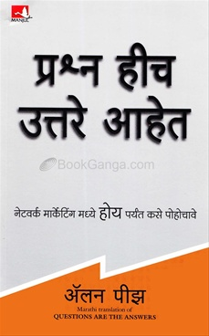 Prashna Hich Uttare Ahet