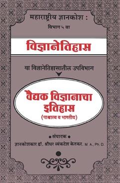 Vaidyak Vidnyanacha Itihas