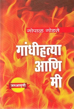 Gandhihatya Ani Mi