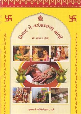 Vivah Te Varshasanachi Gani