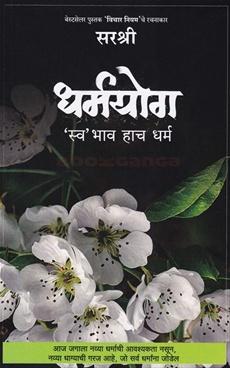 Dharmayog Swa Bhav Hach Dharm
