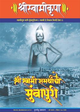 Shriswamikrupa 2015