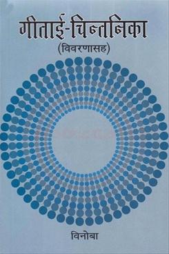 गीताई चिन्तनिका(विवरणासह)
