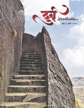Durg - Shodh Gadkillyancha 2020