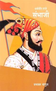 Dharmavir Raje Sambhaji
