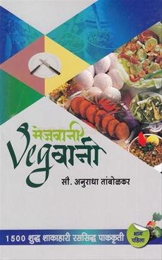 Megvani Vegvani Bhag-1