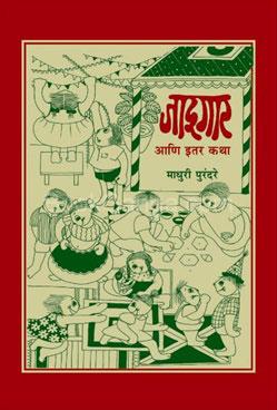 Jadugar Ani Itar Katha