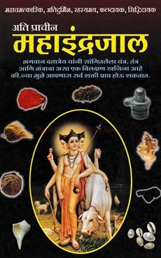 Ati Prachin Mahaindrajal