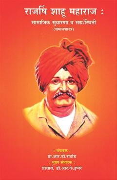 Rajarshi Shahu Maharaj Samajik Sudharana va Sadyasthiti