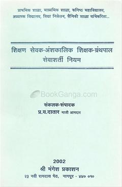 Shikshan Sevak - Anshakalik Shikshan - Granthapal Sevasharti Niyam