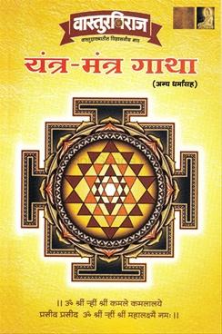 Yantra - Mantra Gatha