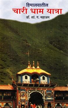 Himalayatil Chari Dham Yatra