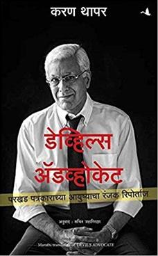 Devil's Advocate (Marathi)