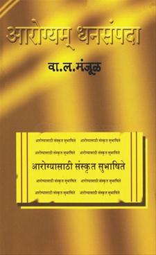 Arogyamam Dhansampada