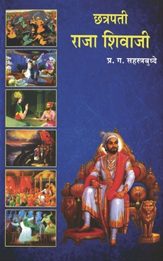 Chhatrapati Raja Shivaji