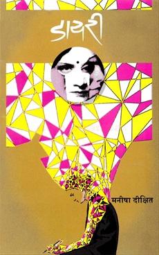 Diary (Manisha Dixit)
