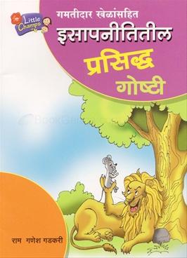 Esapnititil Prasiddha Goshti