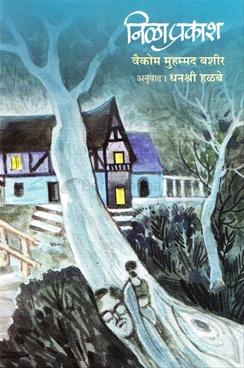 Nila Prakash