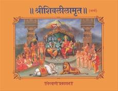 Shrishivlilamrut