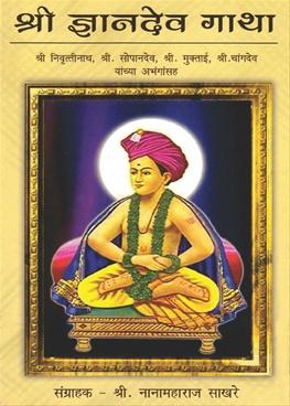 Shri Dnyandev Gatha